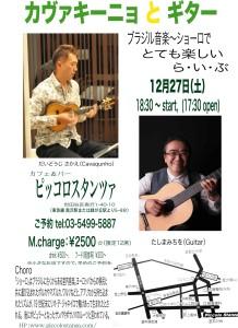田嶌さんライヴチラシ2014.12.27