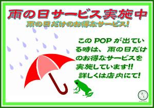 雨の日サービスPOP
