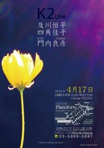 2016,4,17及川恒平ライヴ