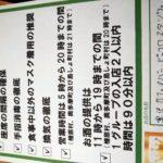 東京都コロナ対策実施表